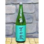 日本酒 吉田蔵 大吟醸 1800ml 石川県 地酒