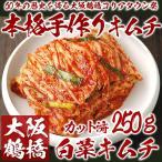 【冷蔵限定】白菜キムチ250g(きざみ・カップ入り)