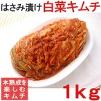 【冷蔵限定】焼肉屋さんの味!白菜のはさみ漬けキムチ1kg