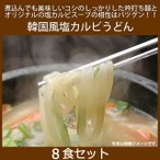 韓国うどん塩カルビスープ味8食セット 麺は1玉170gで食べ応え満点! 常温・冷蔵・冷凍可 送料無料 グルメ