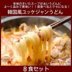 【常温・冷蔵・冷凍可】麺は1玉170gで食べ応え満点!業務用・韓国うどんユッケジャンスープ味8食セット