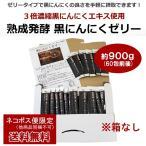 熟成発酵 黒にんにくゼリー約900g(15g×60包前後) 箱なしの訳あり品 同梱不可・配達日時指定不可・代引き不可 メール便 送料無料
