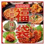 【冷蔵限定】【送料無料】人気のキムチと珍味ばかり6種類入った大満足福袋♪ (白菜、大根、甘酢胡瓜キムチ、チャンジャ、甘辛スルメ、ごまの葉たまり漬け)