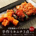 キムチ3点セット 特大(白菜1kg・大根1kg・胡瓜1kg)冷蔵限定