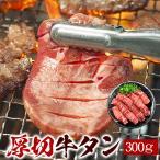 【焼肉 焼き肉】極厚8mm 贅沢 牛タン300g(3人前)(牛たん 塩たん 塩タン タン塩 たん塩 バーベキュー BBQ) 冷凍便