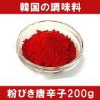 料理用唐辛子 200g (粉びき・韓国品種の中国栽培・韓国加工) 常温・冷蔵・冷凍可 グルメ