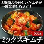 本格手作りミックスキムチ 500g 白菜・大根・胡瓜を一度に楽しめます  冷蔵限定 グルメ