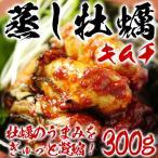 【冷凍・冷蔵可】金基福オモニの蒸し牡蠣キムチ300g