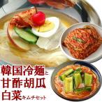 韓国冷麺8食と白菜キムチ300g、甘酢胡瓜キムチ250gセット 冷蔵限定 送料無料 グルメ