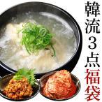 韓流3点福袋(サムゲタン1kg・チャンジャ200g・白菜キムチ500g) 冷蔵限定 送料無料