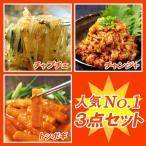 韓国惣菜3点得々セット (チャプチェ300g・チャンジャ200g・トッポギ700g) ご飯が進む!お酒が進む! 冷凍便 グルメ