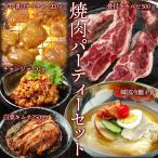 手軽に焼肉パーティーセット (骨付きLAカルビ500g・テッチャン200g・白菜キムチ250g・韓国冷麺4食・チャンジャ200g) 冷凍限定