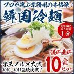 韓国冷麺10食セット 常温・冷蔵・冷凍可 送料無料 グルメ