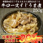 Other - 牛ロースすじうま煮 250g 【冷凍・冷蔵可】