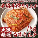 冷蔵  鶴橋コリアタウン発  本格手作り白菜キムチ1kg