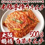 【冷蔵限定】白菜キムチ500g(株漬け)
