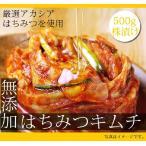 【冷蔵限定】藤原養蜂場のはちみつをたっぷり使ったヘルシー無添加「白菜キムチ」500g