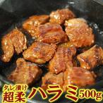 大阪鶴橋・タレ漬け超柔らかい牛ハラミ焼肉500g 焼肉 【冷凍・冷蔵可】