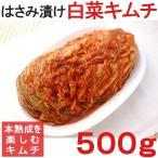白菜のはさみ漬けキムチ 500g 焼肉屋さんの味! はさみ漬け白菜キムチ 冷蔵限定 グルメ