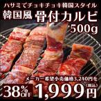 特製タレ漬け 骨付きカルビ500g 焼肉 韓国式の開き切り 【冷凍・冷蔵可】