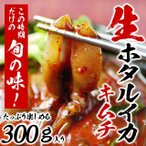 生ほたるいかキムチ 300g 兵庫県香住漁港から直送のとれたて新鮮ホタルイカ使用 冷凍便