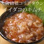 【冷蔵・冷凍可】タコキムチ200g(たこキムチ/塩辛)