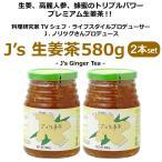 【常温・冷蔵可】韓国生姜茶580g瓶入り×2本セット 高麗人参・紅参・蜂蜜入り 冷え対策に!(センガンチャ)