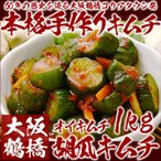 胡瓜キムチ 1kg きゅうりキムチ キュウリキムチ オイキムチ 冷蔵限定 グルメ
