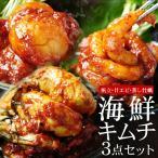 海鮮キムチ3点完璧セット 金基福ハルモニの海鮮キムチ(ホタテ貝柱300g・蒸し牡蠣300g・甘エビ200g) 冷凍便 送料無料