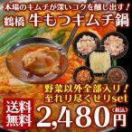 【冷凍限定】大阪鶴橋豚バラ&牛もつキムチ鍋セット(豚バラ&牛もつミックス400g、特製もつだれ200g、白菜キムチ250g、特製ラーメン110g)もつ鍋
