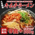 特製キムチラーメン8食と白菜キムチ300gセット【送料無料】【冷凍・冷凍可】