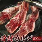 骨付きカルビ500g LAカット焼肉 LAカルビ 牛カルビ カルビ 焼肉 冷凍便
