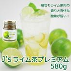 プロが選んだ・J's ライム茶580g 料理研究家・J.ノリツグさんプロデュース 【常温・冷蔵可】