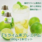 プロが選んだ・J's ライム茶580g×2本 料理研究家・J.ノリツグさんプロデュース 【常温・冷蔵可】