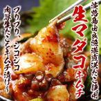 タコキムチ 淡路島産マダコのキムチ500g  冷凍便 グルメ