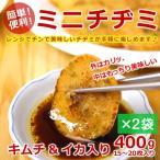 【送料無料】【冷凍限定】キムチ&イカ入り ミニチヂミ2袋セット(400g×2袋 合計30枚〜40枚入り)
