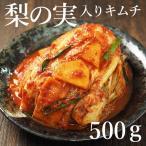 梨の実入り白菜キムチ 500g 梨入り白菜キムチ 冷蔵限定 グルメ