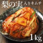 梨の実入り白菜キムチ 1kg 梨入り白菜キムチ 冷蔵限定 グルメ