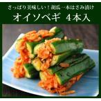 オイソベギ(はさみ漬け胡瓜キムチ) 4切 約200g キュウリキムチ オイキムチ 冷蔵限定 グルメ