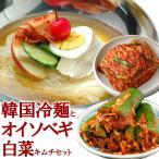 韓国冷麺8食と白菜キムチ300g、オイソベギ4切れのセット 冷蔵限定 送料無料 グルメ