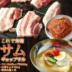 ワインサムギョプサルとキムチ、冷麺セット(サンギョプサル500g・白菜キムチ500g・韓国冷麺4食) 冷凍便