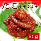 たこチャンジャ60g 【冷蔵・冷凍可】