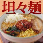 特製坦々麺4食セット 冷蔵・冷凍可