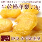 生乾燥洋梨70g 砂糖不使用 ドライフルーツ たたらちや 岐阜 多々楽達屋 常温・冷蔵可 グルメ