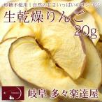 生乾燥りんご20g 砂糖不使用 ドライフルーツ たたらちや 岐阜 多々楽達屋 常温・冷蔵可 グルメ