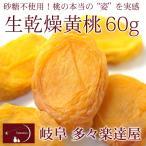 生乾燥黄桃60g 砂糖不使用 ドライフルーツ たたらちや 岐阜 多々楽達屋 常温・冷蔵可 グルメ