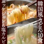 【常温・冷蔵・冷凍可】麺は1玉170gで食べ応え満点!業務用・韓国うどん2種10食セット(ユッケジャン&塩カルビ)