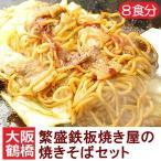 鶴橋コリアタウン繁盛鉄板焼き屋のやきそば8食セット (焼きそば 生麺8玉・タレ160g×2本) 冷凍・冷蔵可 グルメ