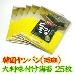 【常温・冷蔵・冷凍可】大判韓国ヤンバン(両班)味付け海苔 25枚全形