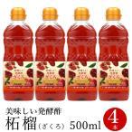 【常温・冷蔵可】美味しい発酵酢柘榴 ざくろ酢・ザクロ酢 500ml×4本セット 飲むお酢